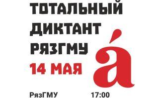 Бухгалтерия рязгму часы работы московский союз художников старосадский переулок бухгалтерия
